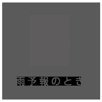 雨予報のとき