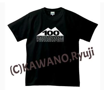 日本百名山 Tシャツ イラスト