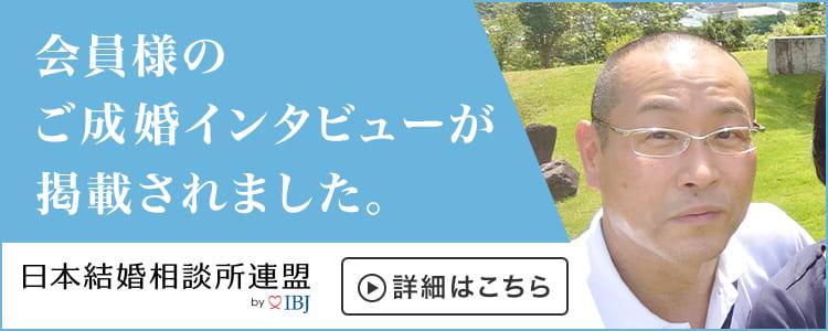 IBJ成婚インタビュー掲載決定!!