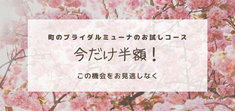奈良 40代男性会員様成婚です☺