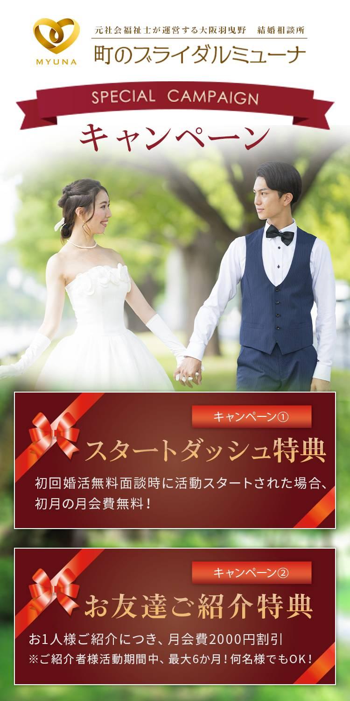 大阪婚活ブログ 結婚の意味とは?