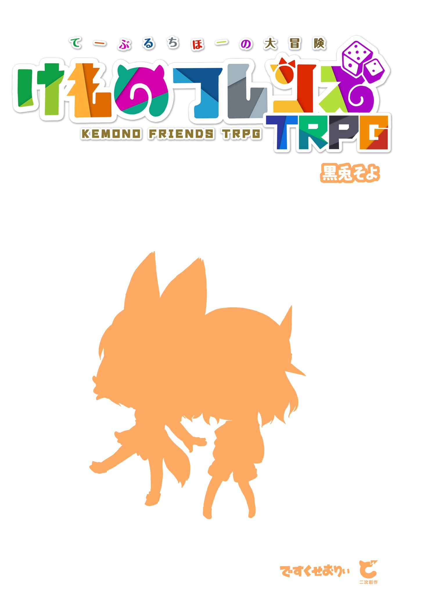 けものフレンズTRPGてーぶるちほーの大冒険!書影