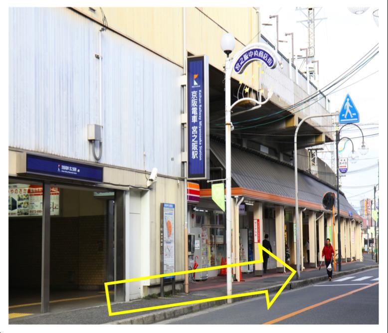 「宮之阪駅出口」を左折し、直進します。