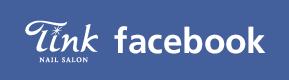 ネイルサロンティンクのフェイスブックページ