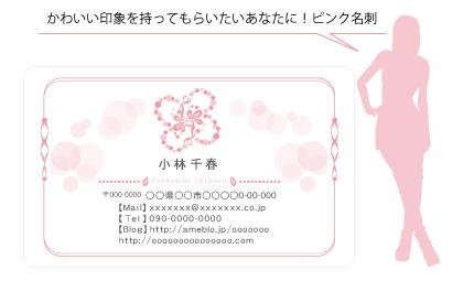 かわいい印象のピンク名刺
