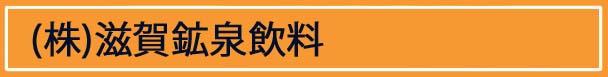 株式会社 滋賀鉱泉飲料