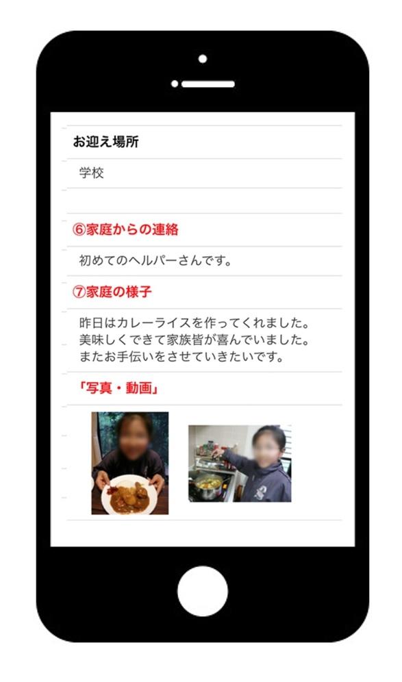 デジタル連絡帳(家庭通信)