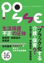 『POSSE』 情報発信のために雑誌や書籍を発行
