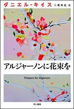『アルジャーノンに花束を』(早川書房)