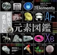 『世界で一番美しい元素図鑑』(創元社)
