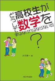 『どうして高校生が数学を学ばなければならないの?』 (大阪大学出版会)