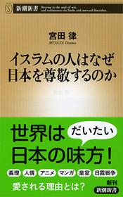 『イスラムの人はなぜ日本を尊敬するのか』(新潮新書刊)