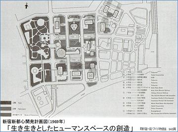 1969年当時の最終的な西新宿=新宿副都心の開発計画図。黒っぽいところが広場や公園