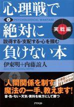 『「心理戦」で絶対に負けない本 実践編』(アスペクト)
