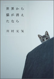 『世界から猫が消えたなら』(マガジンハウス)