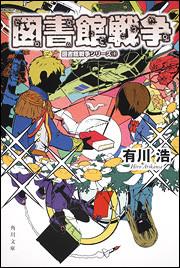 『図書館戦争』(角川文庫)