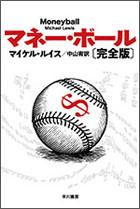 『マネー・ボール』(ハヤカワノンフィクションズ文庫)