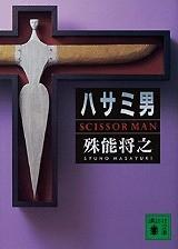 『ハサミ男』(講談社文庫)
