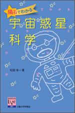 『隕石でわかる宇宙惑星科学』(大阪大学出版会)
