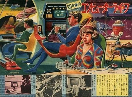 『週刊少年サンデー』 未来シリーズ(1)「コンピュートピア」(1969.9)