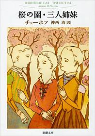 (新潮文庫刊『桜の園・三人姉妹』チェーホフ 訳/神西清 より)