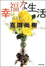 『幸福な生活』(祥伝社文庫)