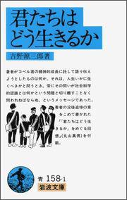 『君たちはどう生きるか』(岩波書店)