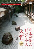 日本が誇る ビジネス大賞 2016 イアーアート スクール 掲載