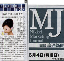 日経MJ 日経流通新聞 TREND BOX イアーアート 取材 記事 2012.6.4