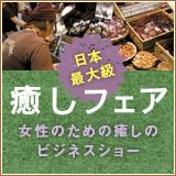 癒しフェア 2015 in OSAKA イアーアート バナー