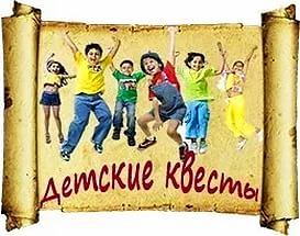 Квесты для детей в Москве