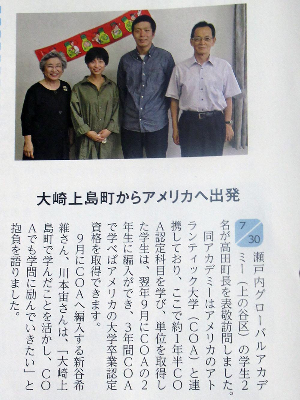 瀬戸内グローバルアカデミー