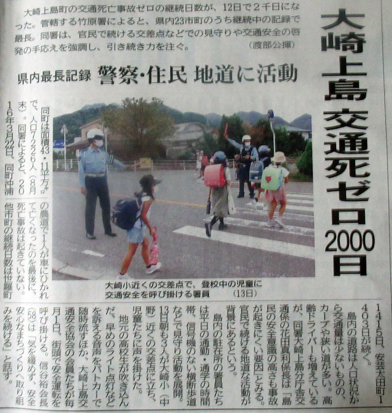 大崎上島・交通死ゼロ2000日・中国新聞2021年9月14日