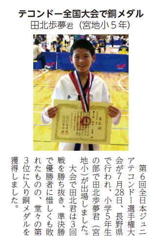 阿蘇市広報紙掲載記事★田北歩夢選手全日本銅メダル♪阿蘇市広報課様ありがとうございます(^-^)
