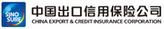 中国出口信用保险