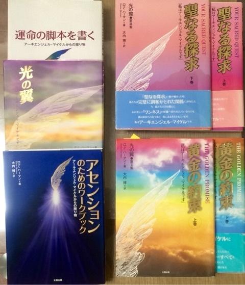アーキエンジェルマイケルの本、ロナさんの著書。