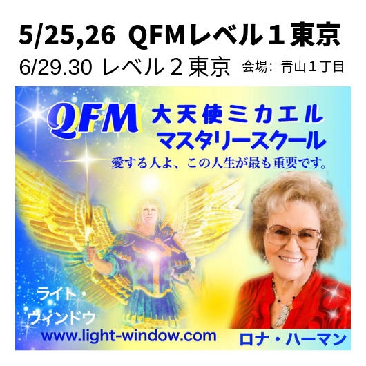 2019年5月25/26日、東京開催 QFMレベル1&レベル2