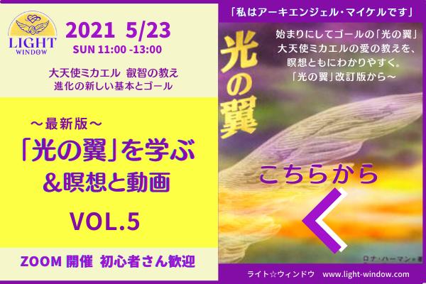 5/23   マイケルカフェ 光の翼を学ぶ Vol.5