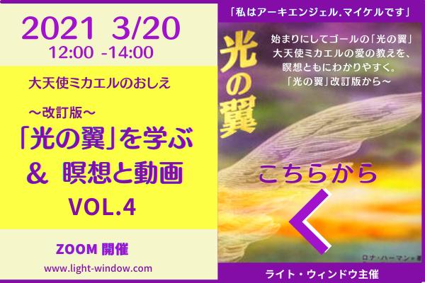 3/20  マイケルカフェ 光の翼を学ぶVol.4