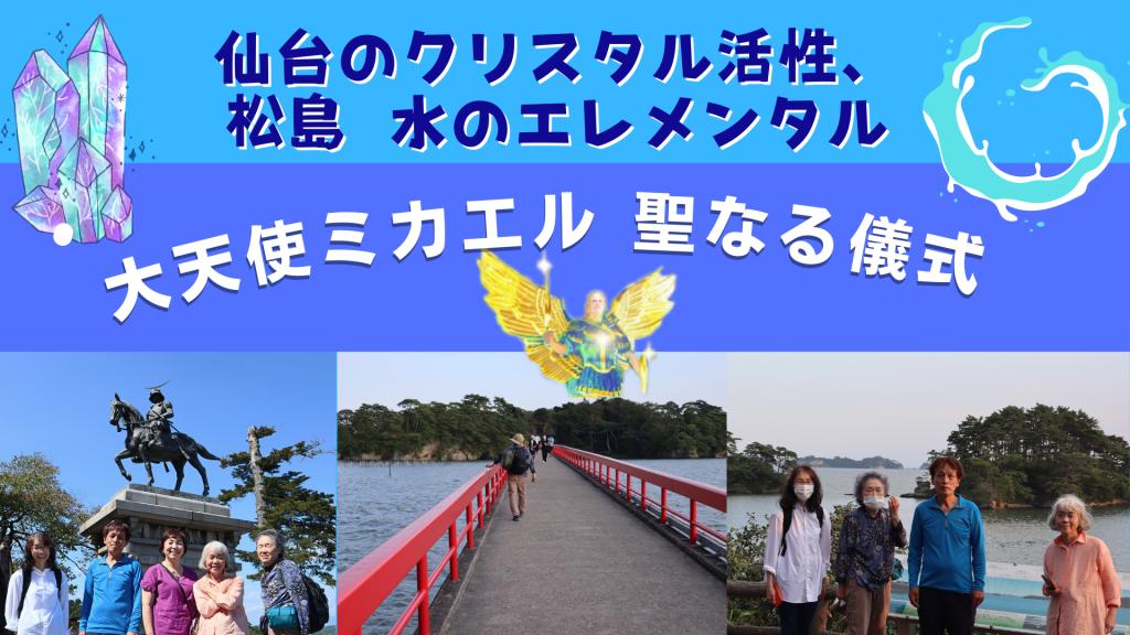 仙台のスピリット&水のエレメンタル  仙台&松島 聖なる儀式