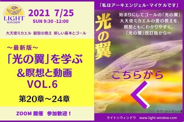 7/25  大天使ミカエル 光の翼を学ぶ Vol.6