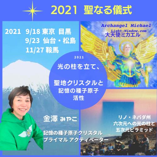 2021/7月大天使ミカエル「内なる平和と静けさを求めてください」