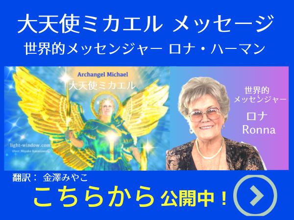 2021/6月大天使ミカエル「魂に満たされた人格になる」