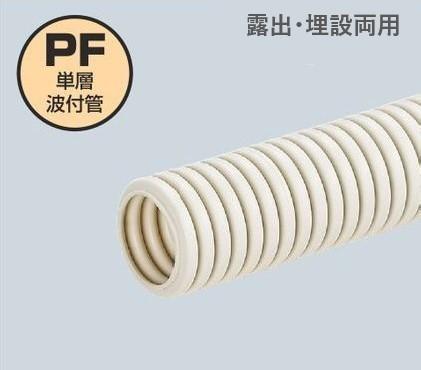 PF管 画像引用:未来工業株式会社カタログ