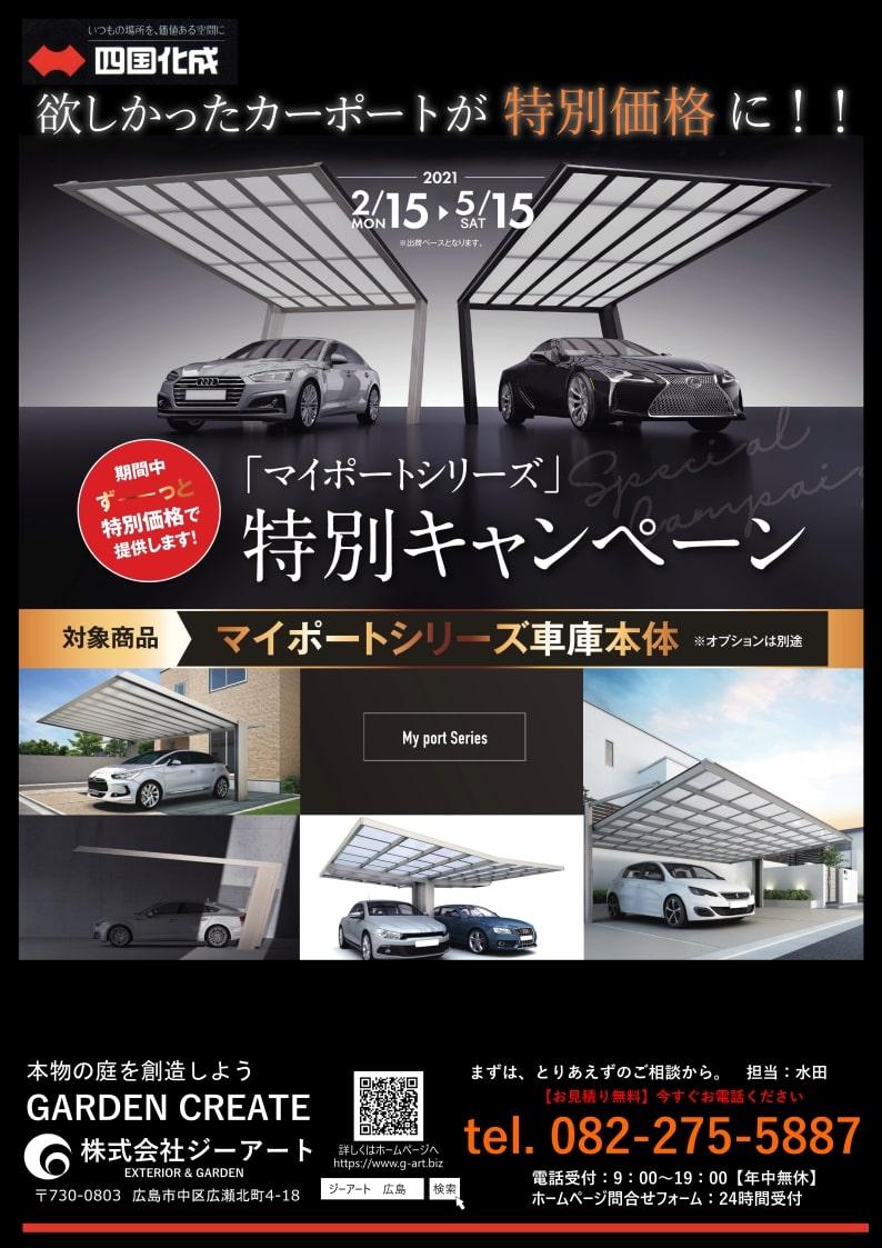 四国化成 カーポート マイポートシリーズ 特別キャンペーン