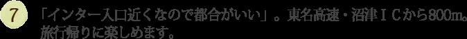 「インター入口近くなので都合がいい」。東名高速・沼津ICから0.8Km。   旅行帰りに楽しめます。