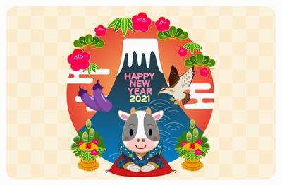 新年の御挨拶