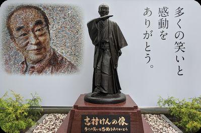 志村けんの銅像