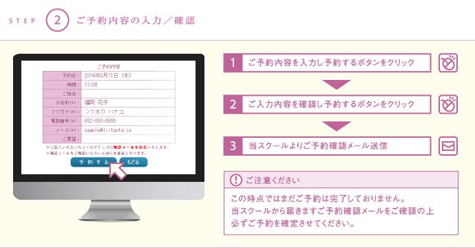 STEP2 ご予約内容の入力/確認