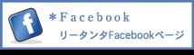 リータンタFacebookページ